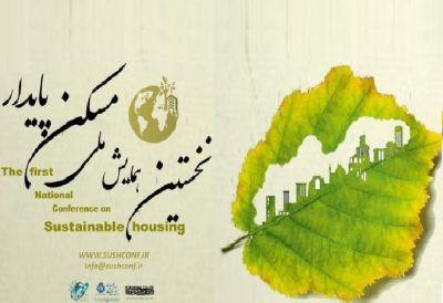 برگزاری نخستین همایش ملی مسکن پایدار در تاریخ ۱۲ تیر ۱۳۹۹ در تهران