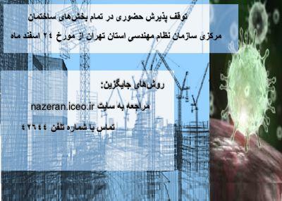 توقف پذیرش حضوری بخشهای ساختمان مرکزی سازمان نظام مهندسی استان تهران از 24 اسفند