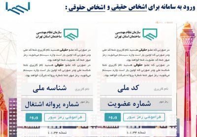 ثبت نامهها و خدمات غیر حضوری در سامانه جامع سازمان نظام مهندسی استان تهران