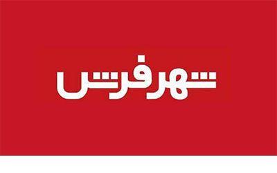 خرید از شهر فرش با تخفیف ویژه برای اعضای سازمان نظام مهندسی ساختمان تهران