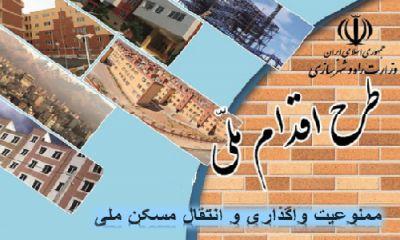 ممنوعیت قانونی واگذاری و انتقال امتیاز مسکن ملی به غیر