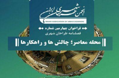 فراخوان ارسال مقاله چهارمین شماره نشریه انجمن طراحان شهری ایران
