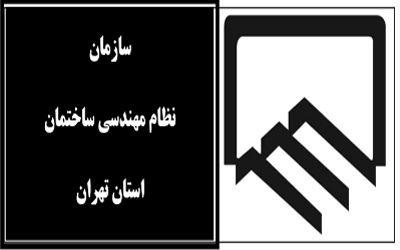 حق الزحمه پیشنهادی نظارت سال 99 نظام مهندسی استان تهران