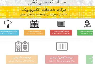 اختصاص کدپستی آنلاین به ساخت و سازهای جدید در تهران