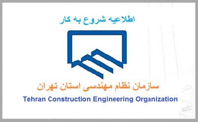 ساعت کاری سازمان نظام مهندسی ساختمان  استان تهران از ۲۳ فروردین ماه