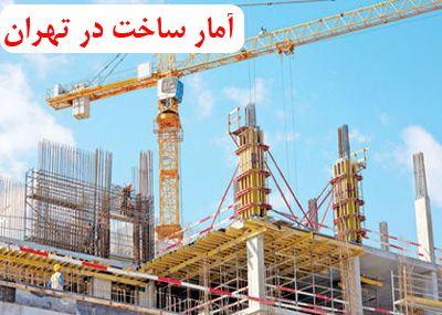 آمار ساخت و ساز تهران در سال 98