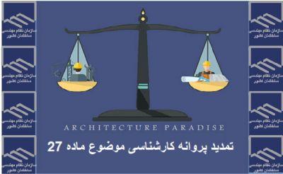 تمدید پروانه کارشناسان  موضوع ماده 27 قانون نظام مهندسی و کنترل ساختمان